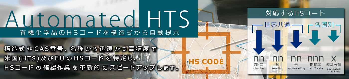 Automated HTS