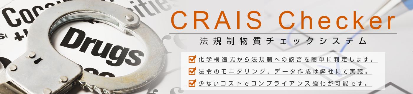 法規制物質チェックシステム:CRAIS Checker