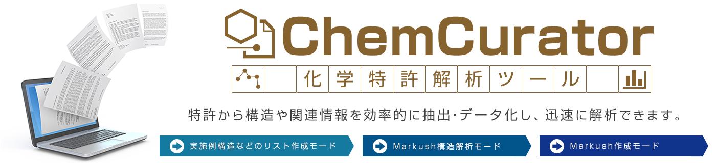ChemCurator