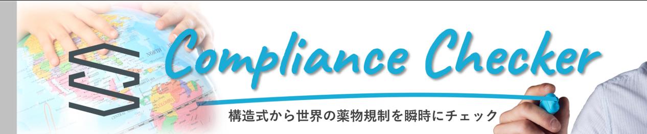 Compliance Checker海外法規制確認