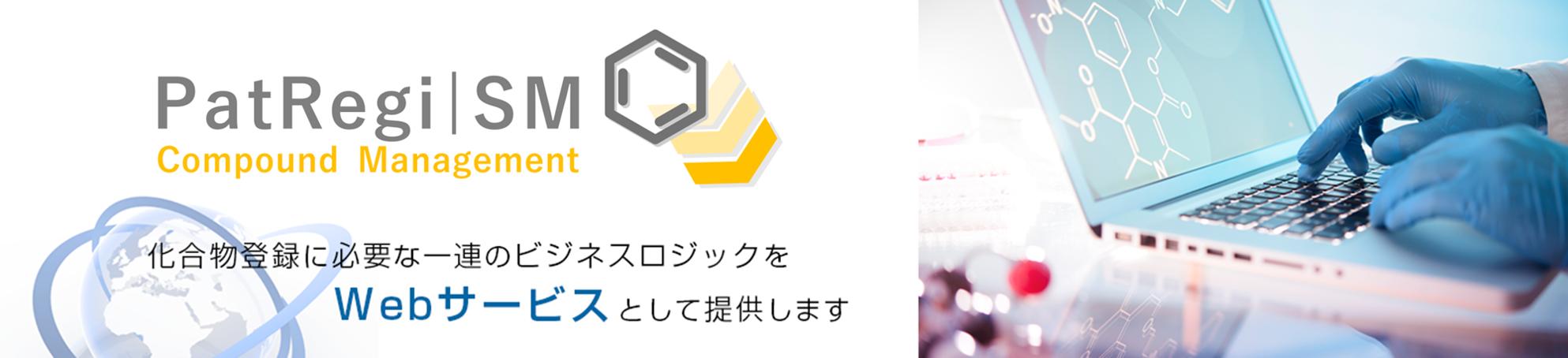 PatRegi|SM:化合物登録システム