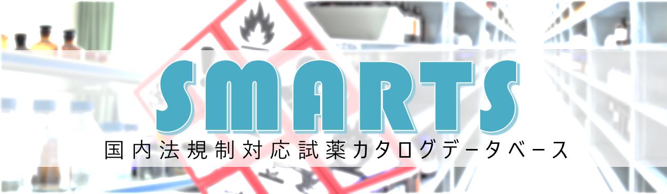 SMARTS:試薬カタログデータベース